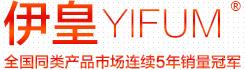 伊皇YIFUM官网